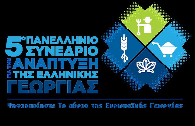 5ο Πανελλήνιο Συνέδριο για την Ανάπτυξη της Ελληνικής Γεωργίας - Πρόγραμμα Συνεδρίου
