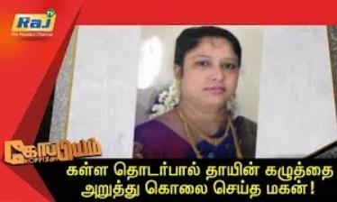 Koppiyam 19-03-2019 Unmaiyum Pinnaniyum | Raj Television