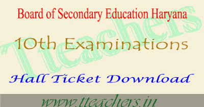 Haryana 10th hall ticket 2018 hbse board admit card download