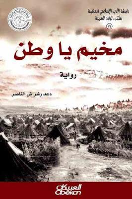 مخيم يا وطن - رواية pdf