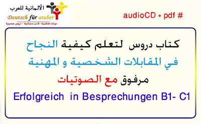 كتاب دروس  لتعلم كيفية النجاح في المقابلات الشخصية و المهنية  مرفوق مع الصوتيات  Erfolgreich  in Besprechungen B1- C1