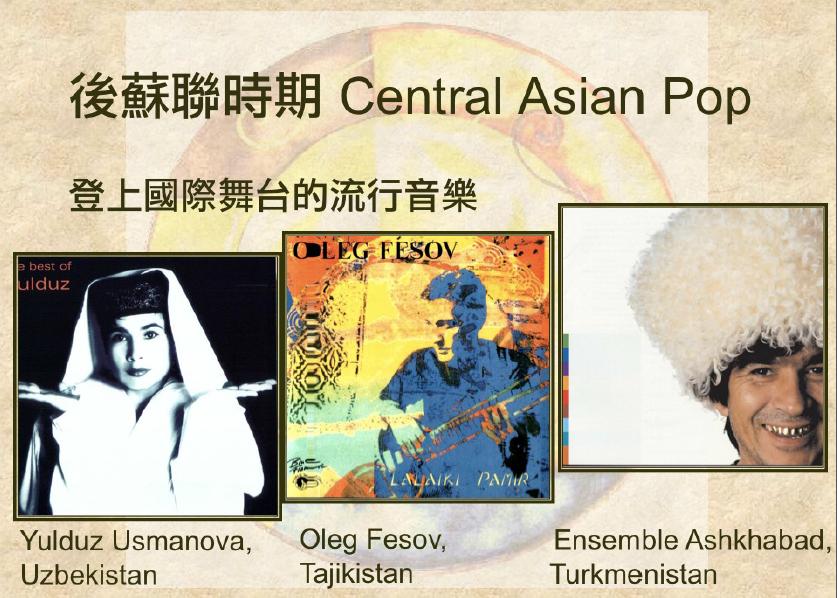 [筆記] 全球音樂文化 2014/04/08 中亞諸國:絲路上的音樂