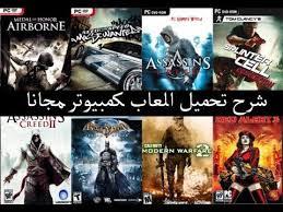 تحميل العاب كمبيوتر برابط مباشر سريع ميديا فاير Download games pc