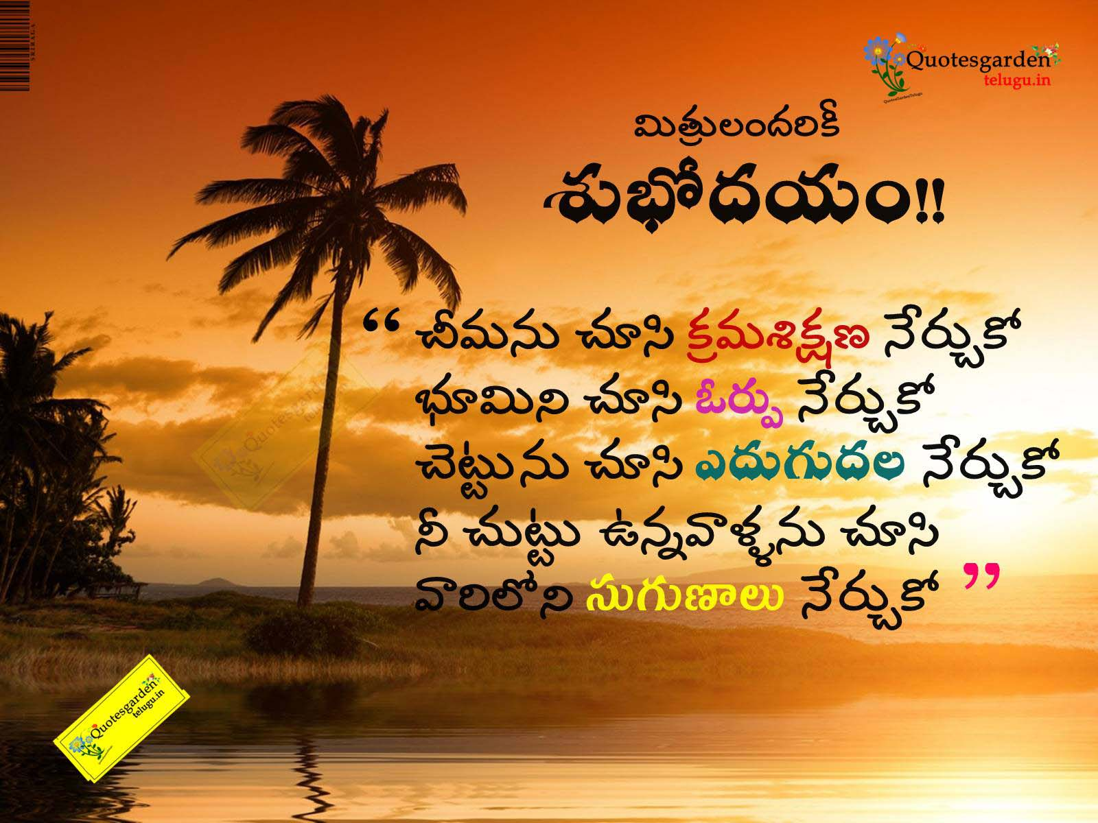 Best Quotes On Life In Telugu