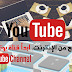 الربح من الإنترنت: ابدأ قناة يوتيوب