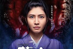 Kou Jin / 荒神 (2018) - Japanese TV Series