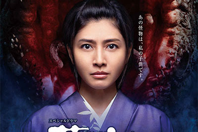 Sinopsis Kou Jin / 荒神 (2018) - Film TV Jepang