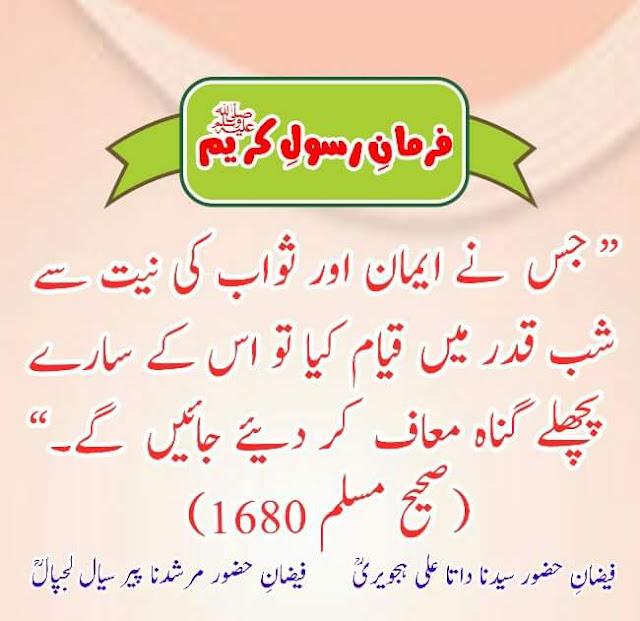 Shab Qadr Ki Ibadat