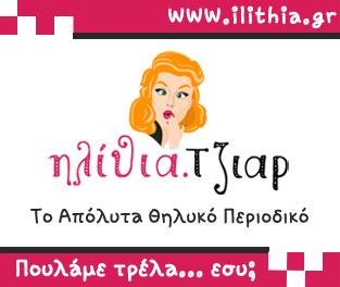 ilithia