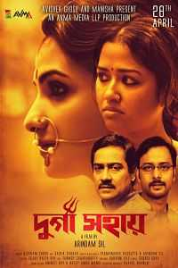 Durga Sohay (2017) Bengali 300mb Movie Download WEBHD