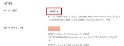 HTTPSの使用 いいえ