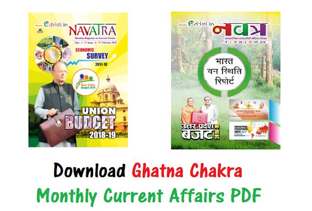 Edristi Ghatna Chakra Monthly Current Affairs Hindi & English pdf Download