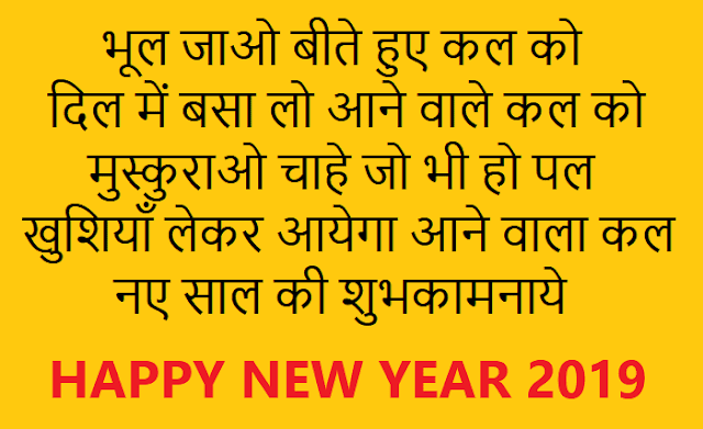 new year 2019 shayari