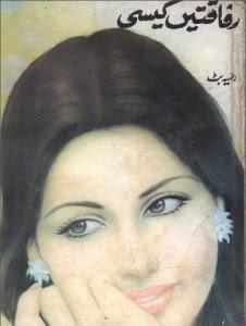 Rafaqatain Kaisi by Razia Butt Pdf