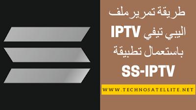 طريقة تمرير ملف اليبي تيفي باستعمال تطبيقة LG SMART TV SS-IPTV samsung m3u