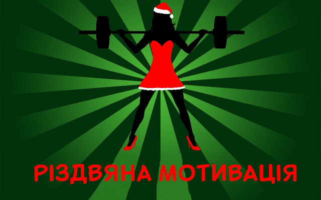 Різдвяна мотивація або як себе не запустити під час свят