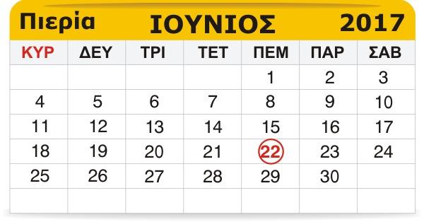 Γιορτάζουν σήμερα 22 Ιουνίου