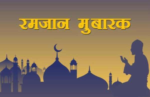 Ramadan Wishes in Hindi 2019 - Happy Ramzan Happy wishes and greetings - SMS, Messages, Text, Quotes