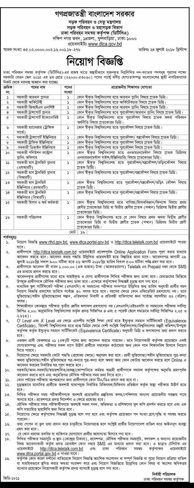 Dhaka Transport Co-ordination Authority (DTCA) Job Circular 2018