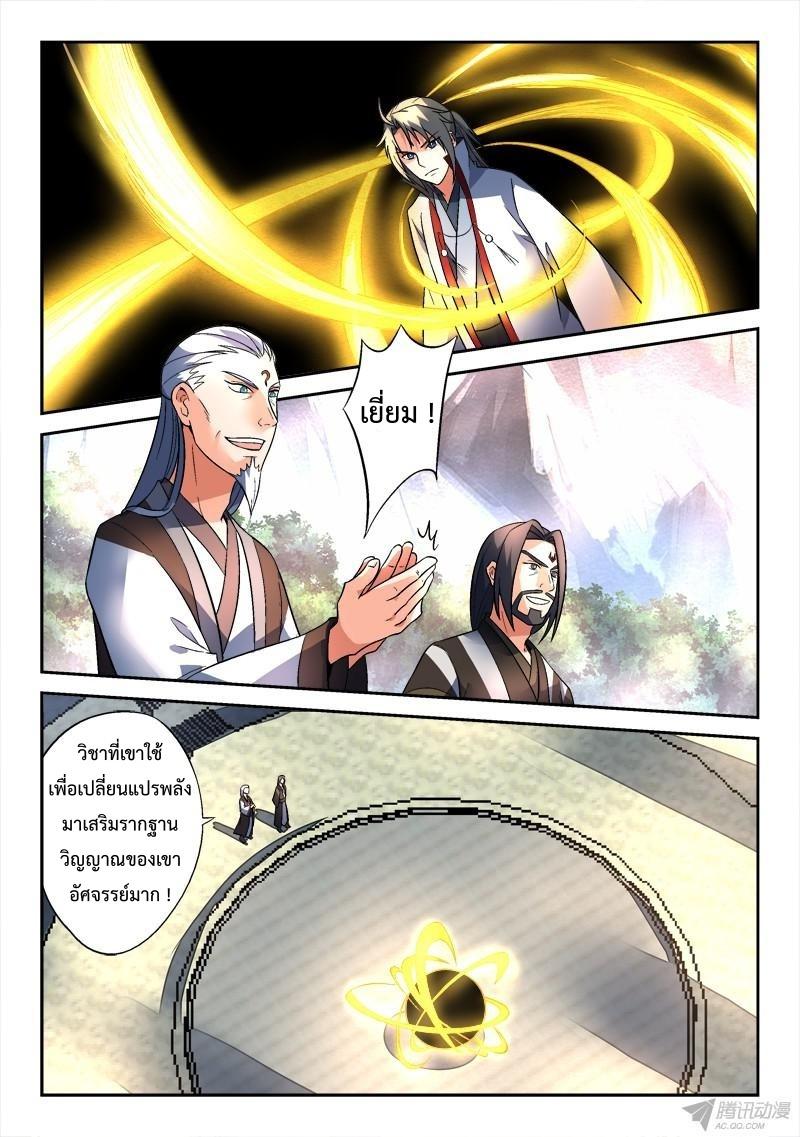 อ่านการ์ตูน Spirit Blade Mountain 142 ภาพที่ 2