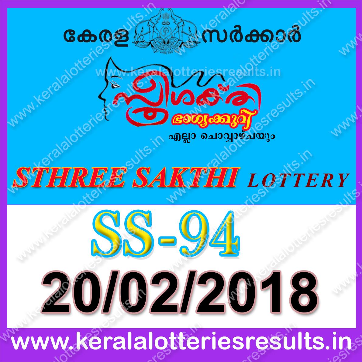 "Kerala Lottery Result; 20-02-2018 ""Sthree Sakthi Lottery ..."