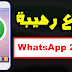 5 خدع رهيبة على الواتساب 2017