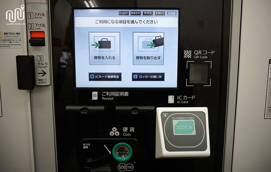 ตู้ล็อคเกอร์ใน Kanazawa Station