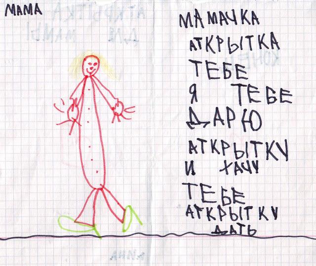 Эвелина Васильева. Открытка для мамы