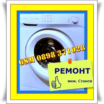 София,   майстор,  поправя, уреди,  по домовете, без почивен ден,  Блокирала пералня,  пералнята не върти, Борово, перални, техник,