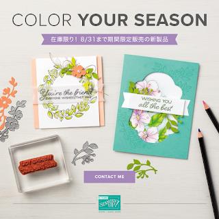 Color Your Season  Satomi Wellard-Independent Stampin'Up! Demonstrator in Japan and Australia, #su, #stampinup, #cardmaking, #papercrafting, #rubberstamping, #stampinuponlineorder, #craftonlinestore, #coloryourseason  #スタンピン #スタンピンアップ #スタンピンアップ公認デモンストレーター #ウェラード里美 #手作りカード #スタンプ #カードメーキング #ペーパークラフト #スクラップブッキング #ハンドメイド #オンラインクラス #スタンピンアップオンラインオーダー #スタンピンアップオンラインショップ   #動画 #フェイスブックライブワークショップ   #カラーユアシーズン