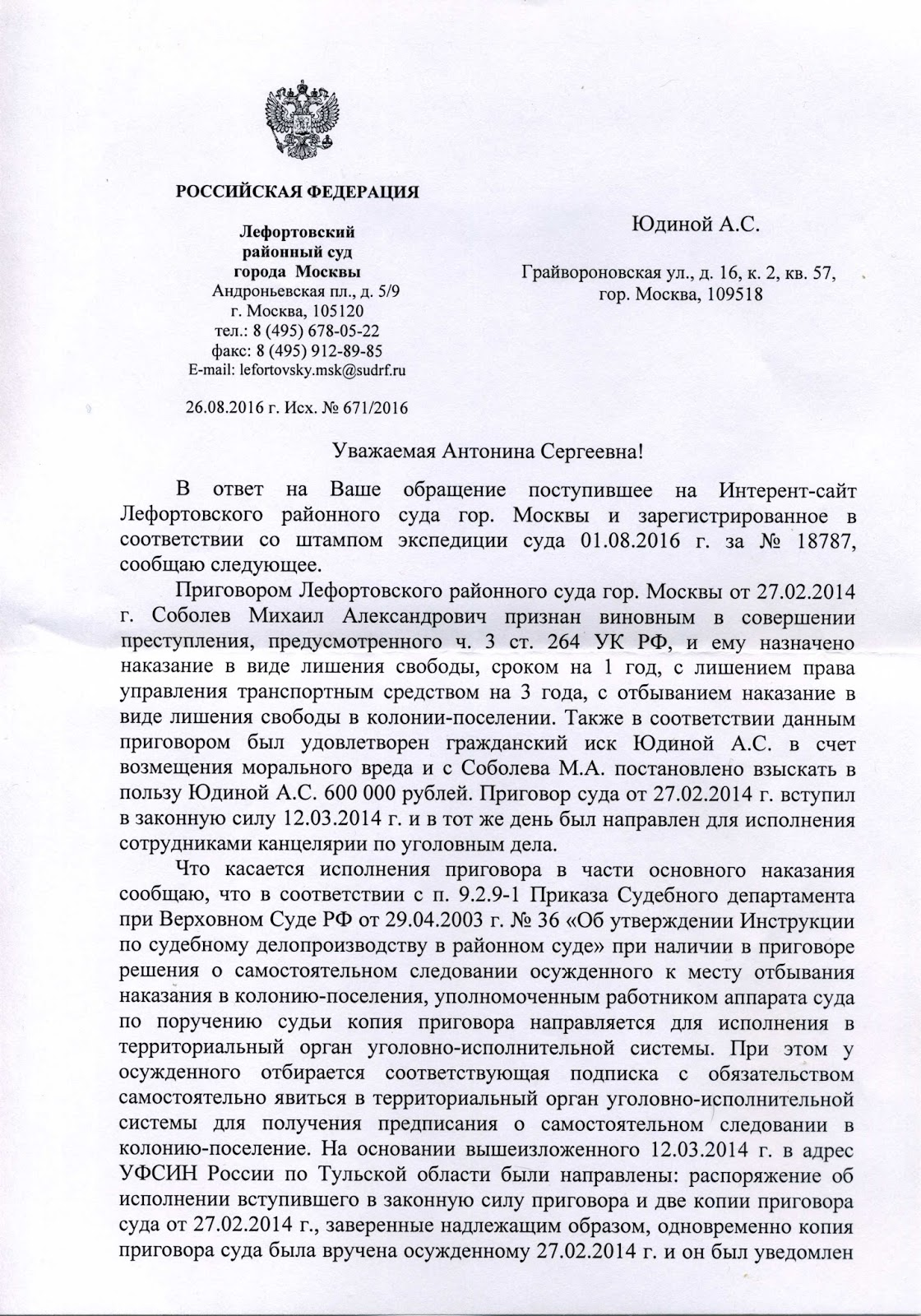 Характеристику с места работы в суд Коптевский Большой проезд трудовой договор для фмс в москве Спасоналивковский 2-й переулок