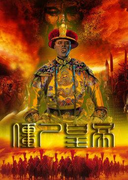 Cương Thi Hoàng Đế - Jiang Shi Huang Di (2016)