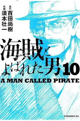 海賊とよばれた男 raw zip dl