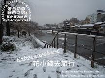 日本下雪月份分佈:東京+北陸+東北+北海道篇