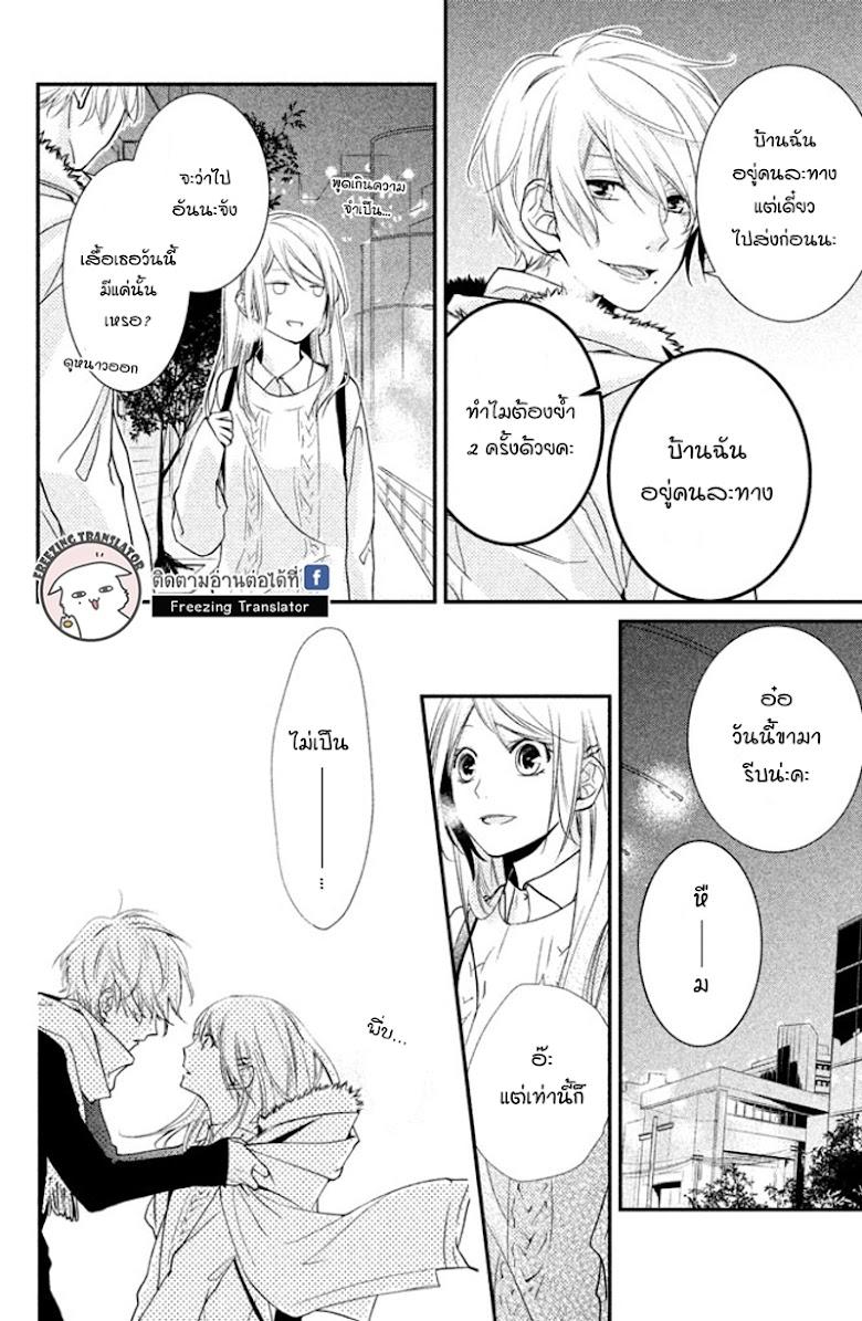Chiaki-Sempai no Iu Toori - หน้า 12