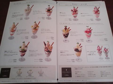 メニュー5 よつ葉ホワイトコージ札幌パセオ店