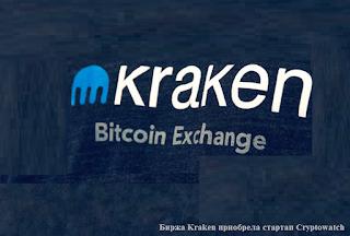 Биржа Kraken приобрела стартап Cryptowatch