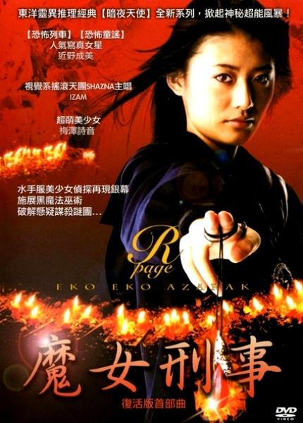 yuki koyanagi: 古賀新一 遠古魔法,再次啟動《報應上身》Vol.3