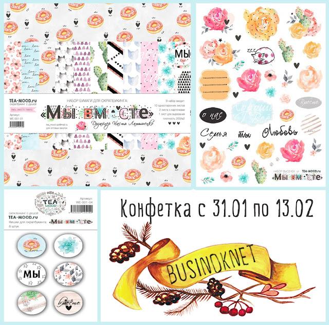Конфтека от Businok.net