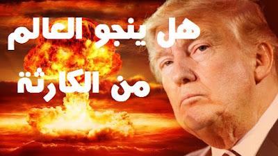 وسط مخاوف عالمية وانتفاضة أمريكية ترامب ينصب زعيما للعالم