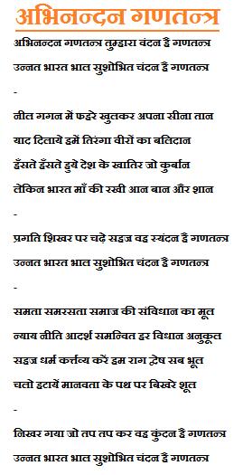 Gantantra Diwas Hindi Kavita {26 January Hindi Kavita 2019} | 15