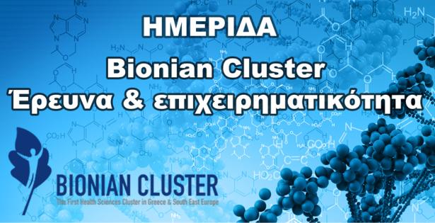 Σήμερα: H πρώτη γραμμή έρευνας της βιοτεχνολογίας στην Ελλάδα στο ΤΕΙ Καστοριάς