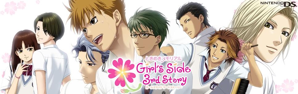 tokimeki memorial girls side 4 2020