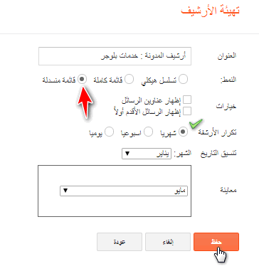 طريقة اضافة وتنسيق أرشيف المدونة الإلكترونية