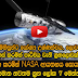 ලෝකයම මවිත කරමින් NASA ආයතනය සොයාගත් පෘථිවියට සමාන නවතම ග්රහ ලෝක 7 මෙන්න