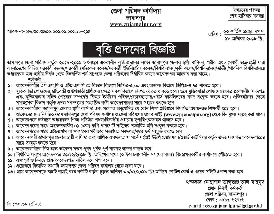 District Council, Jamalpur Scholarship 2018-2019