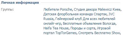 Список групп на странице подписчиков