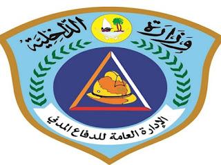 كود الدفاع المدني القطري