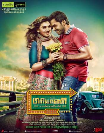 Poster Of Biriyani 2013 Dual Audio 450MB BRRip 480p ESubs - UNCUT Free Download Watch Online Worldfree4u