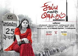 Watch Sivappu Enakku Pidikkum (2017) DVDScr Tamil Full Movie Watch Online Free Download